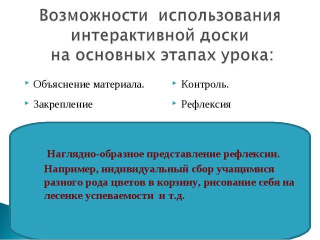 Объяснение материала. 1. Представление информации в различной форме (текст. г...