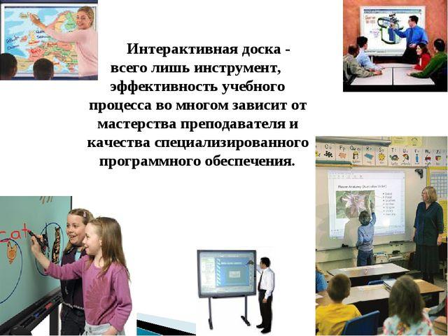 Интерактивная доска - всего лишь инструмент, эффективность учебного процесса...