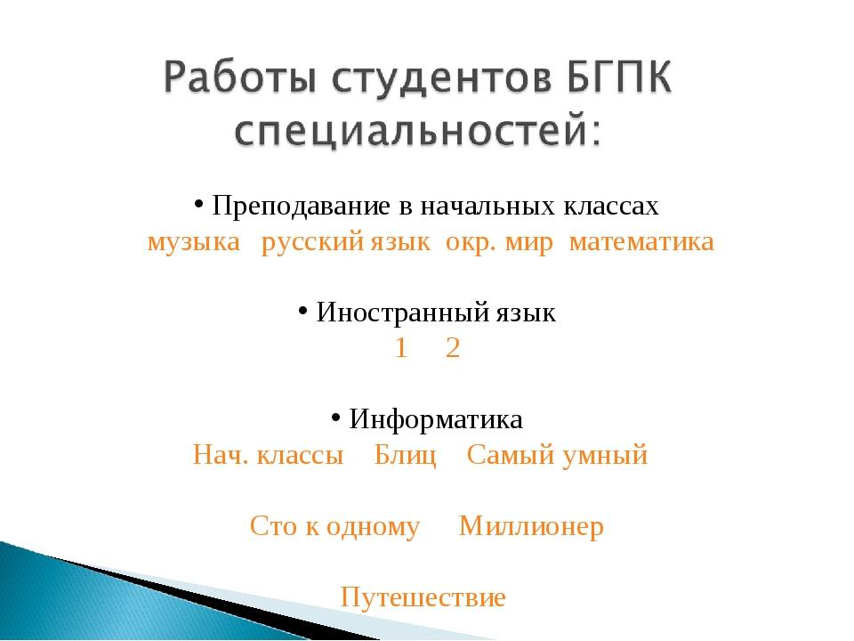Преподавание в начальных классах музыка русский язык окр. мир математика Ино...