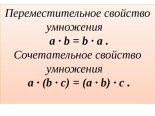 Выполнить действия: 36 + (27 + 14) = (36 +14) + 27 = 77 12 · ( 5 · 11) = (12