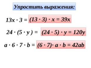 Упростить выражения: 13x · 3 = (13 · 3) · x = 39x 24 · (5 · y ) = (24 · 5) ·