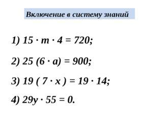 1) 15 · m · 4 = 720; 2) 25 (6 · a) = 900; 3) 19 ( 7 · x ) = 19 · 14; 4) 29y