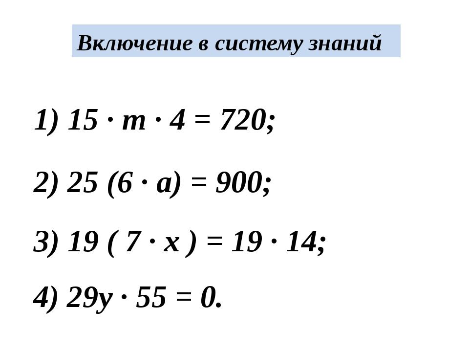 1) 15 · m · 4 = 720; 2) 25 (6 · a) = 900; 3) 19 ( 7 · x ) = 19 · 14; 4) 29y...