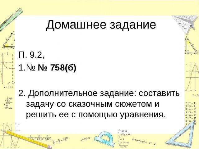 Домашнее задание П. 9.2, 1.№ № 758(б) 2. Дополнительное задание: составить за...