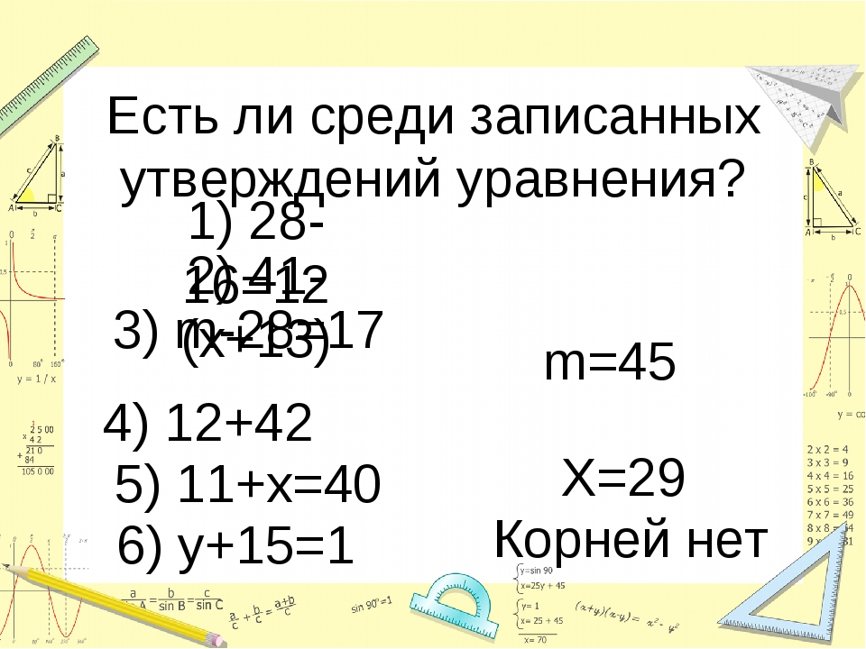 Есть ли среди записанных утверждений уравнения? 1) 28-16=12 2) 41-(х+13) 3) m...