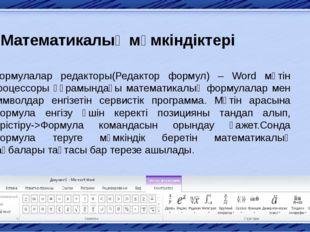 Математикалық мүмкіндіктері Формулалар редакторы(Редактор формул) – Word мәт