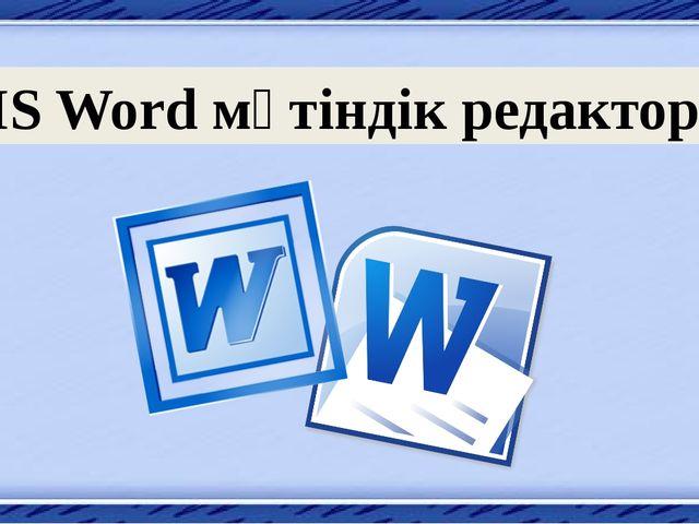 MS Word мәтіндік редакторы