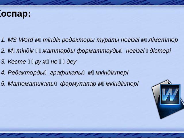 Жоспар: 1. MS Word мәтіндік редакторы туралы негізгі мәліметтер 2. Мәтін...