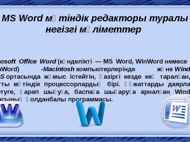 MS Word мәтіндік редакторы туралы негізгі мәліметтер Microsoft Office Word(к...