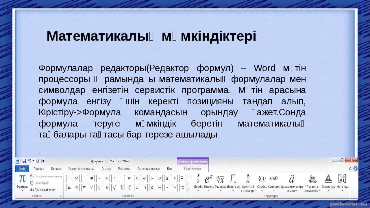 Математикалық мүмкіндіктері Формулалар редакторы(Редактор формул) – Word мәт...