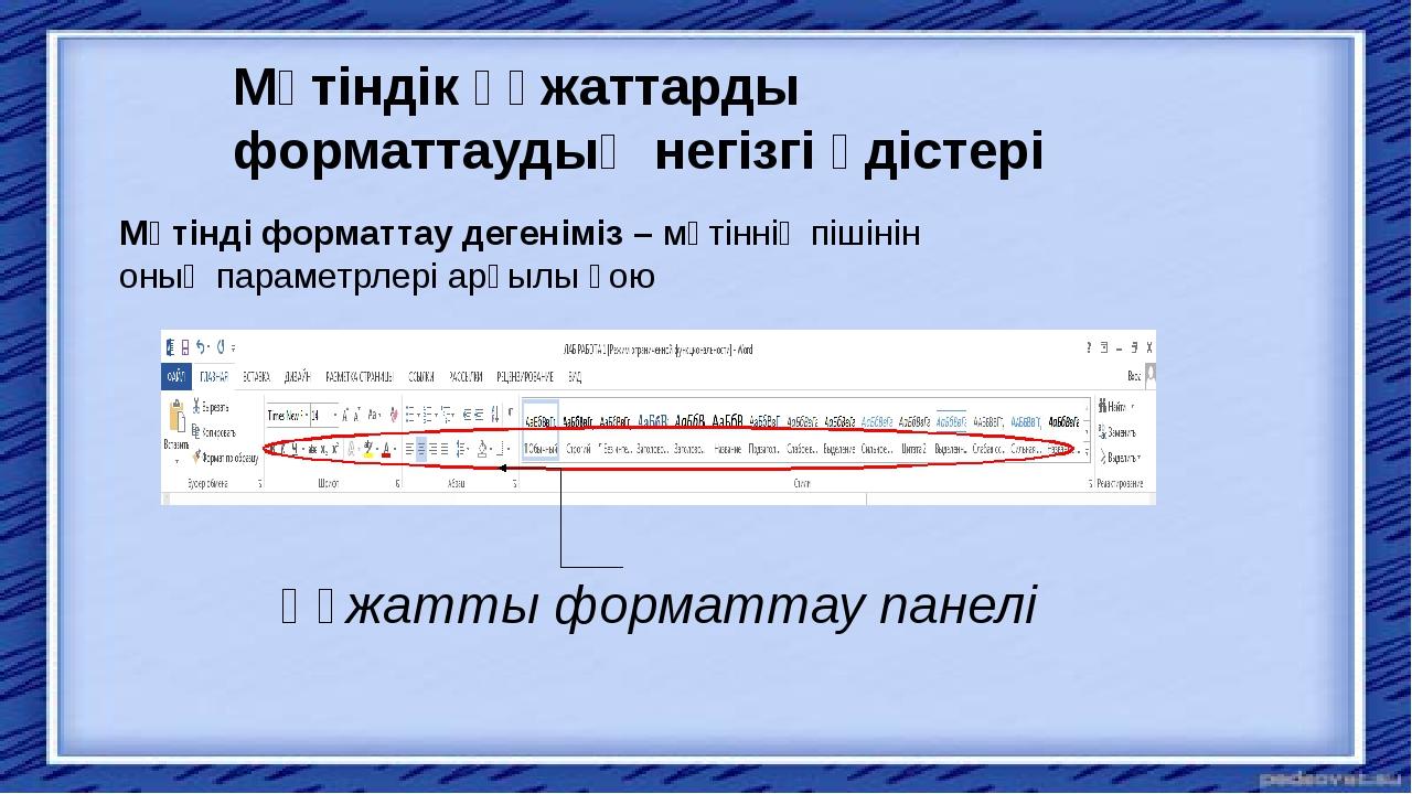 Мәтіндік құжаттарды форматтаудың негізгі әдістері Мәтінді форматтау дегенімі...