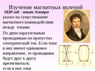 Изучение магнитных явлений 1820 год - опыт Ампера указал на существование маг