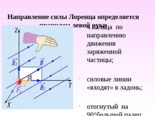 При движении заряженной частицы в магнитном поле сила Лоренца работы не совер