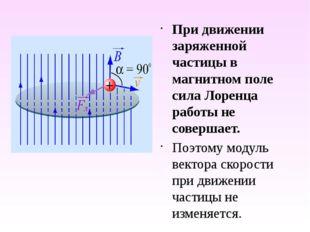 Магнитные свойства вещества вид вещества ферро-магнетики пара-магнетики диа-м