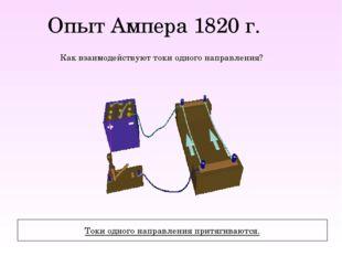 Опыт Ампера 1820 г. Как взаимодействуют токи одного направления? Токи одного