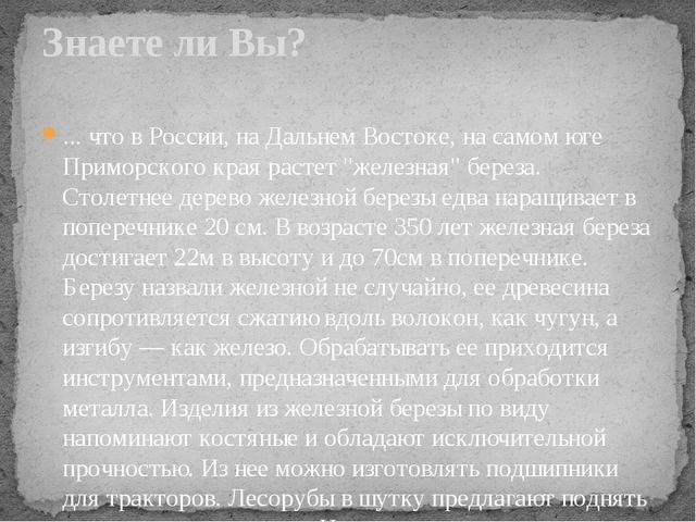 """... что в России, на Дальнем Востоке, на самом юге Приморского края растет """"ж..."""