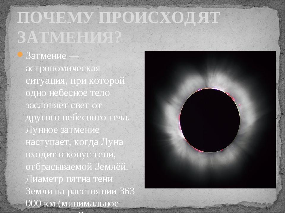 ПОЧЕМУ ПРОИСХОДЯТ ЗАТМЕНИЯ? Затмение — астрономическая ситуация, при которой...
