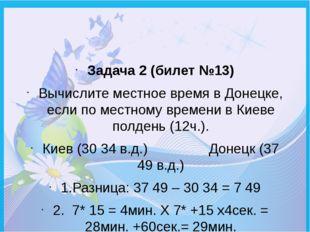 Задача 2 (билет №13) Вычислите местное время в Донецке, если по местному врем