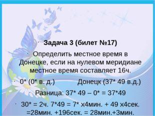 Задача 3 (билет №17) Определить местное время в Донецке, если на нулевом мери
