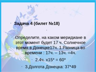 Задача 4 (билет №18)  Определите, на каком меридиане в этот момент будет 17