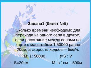 Задача1 (билет №5) Сколько времени необходимо для перехода из одного села в д