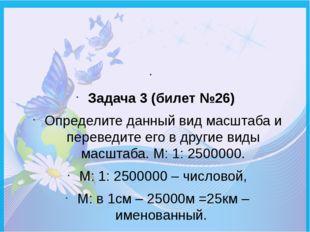 Задача 3 (билет №26) Определите данный вид масштаба и переведите его в друг