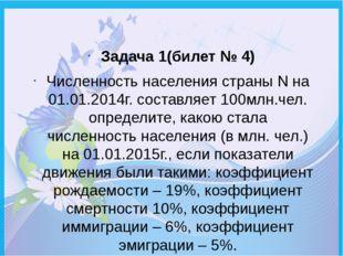 Задача 1(билет № 4) Численность населения страны N на 01.01.2014г. составляет