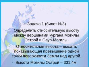 Задача 1 (билет №3) Определить относительную высоту между вершинами кургана М
