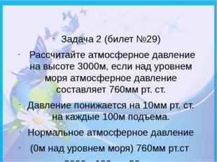 Задача 2 (билет №29) Рассчитайте атмосферное давление на высоте 3000м, если н