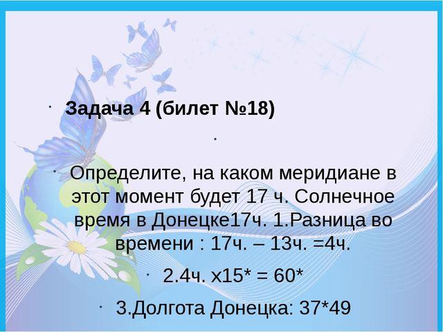 Задача 4 (билет №18)  Определите, на каком меридиане в этот момент будет 17...