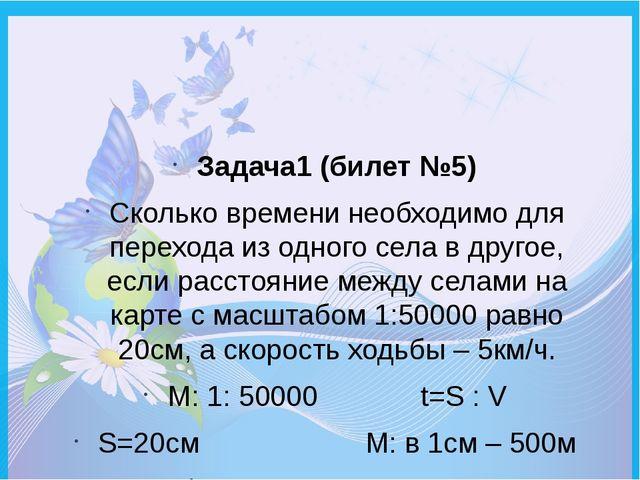 Задача1 (билет №5) Сколько времени необходимо для перехода из одного села в д...