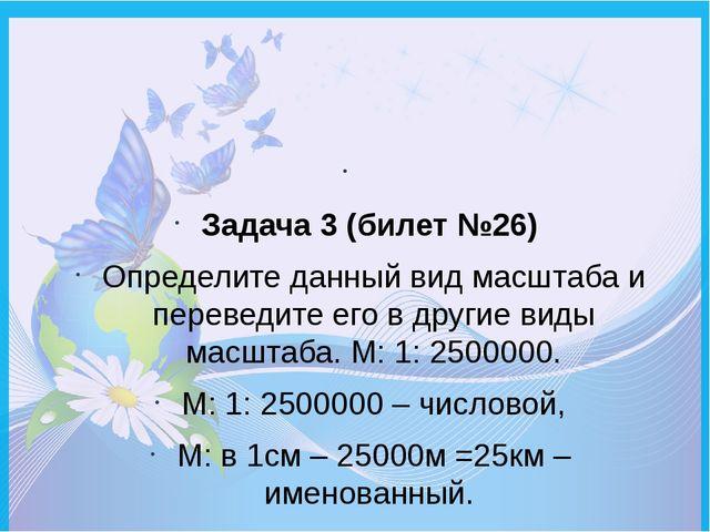 Задача 3 (билет №26) Определите данный вид масштаба и переведите его в друг...