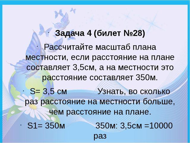 Задача 4 (билет №28) Рассчитайте масштаб плана местности, если расстояние на...