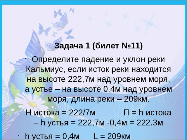 Задача 1 (билет №11) Определите падение и уклон реки Кальмиус, если исток рек...