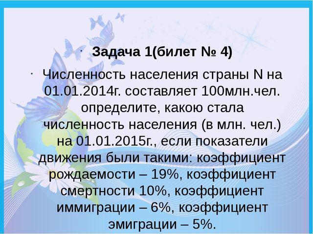 Задача 1(билет № 4) Численность населения страны N на 01.01.2014г. составляет...