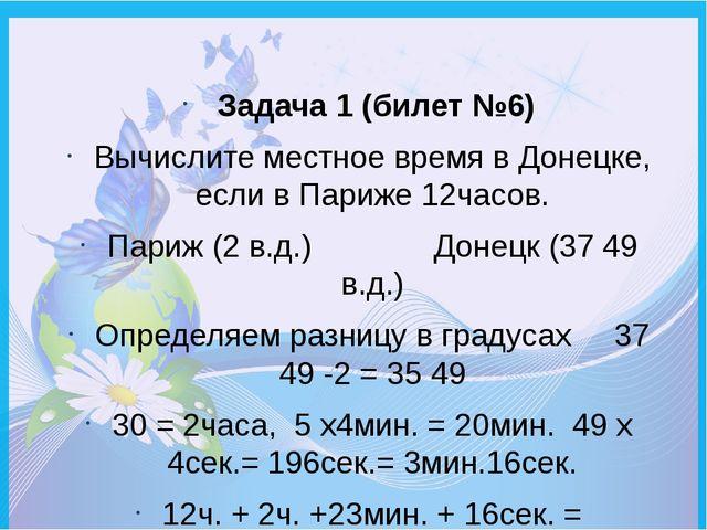 Задача 1 (билет №6) Вычислите местное время в Донецке, если в Париже 12часов...