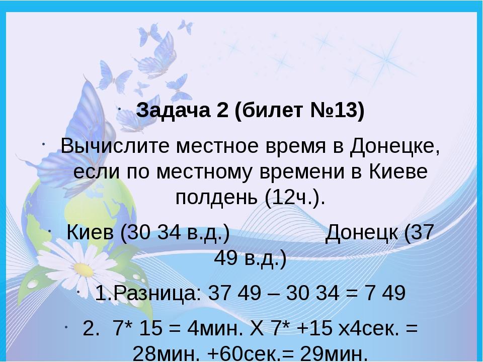 Задача 2 (билет №13) Вычислите местное время в Донецке, если по местному врем...