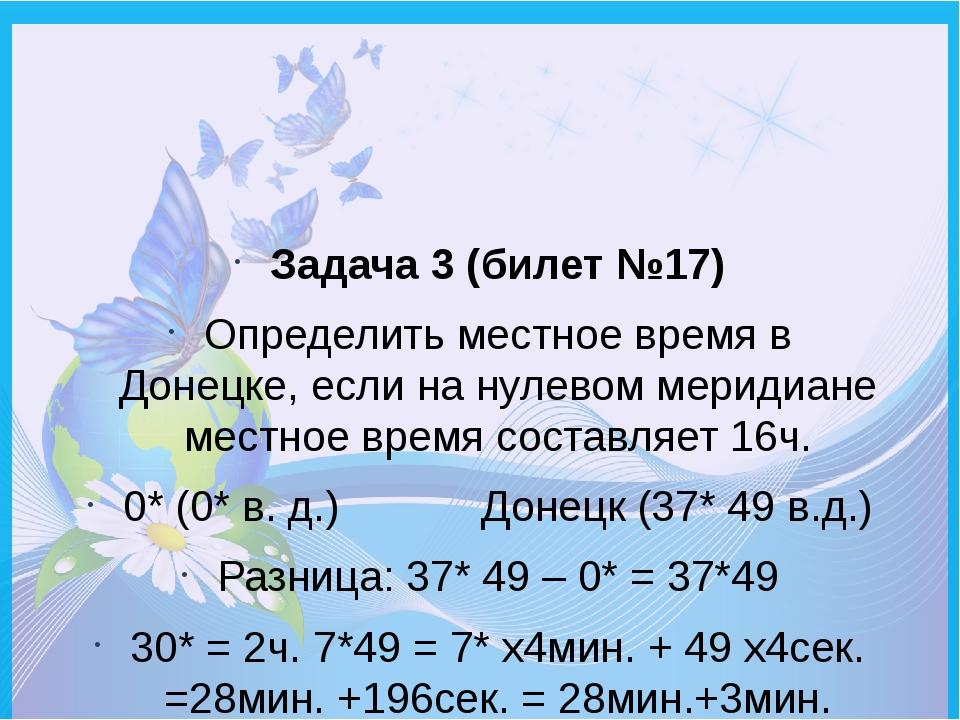 Задача 3 (билет №17) Определить местное время в Донецке, если на нулевом мери...