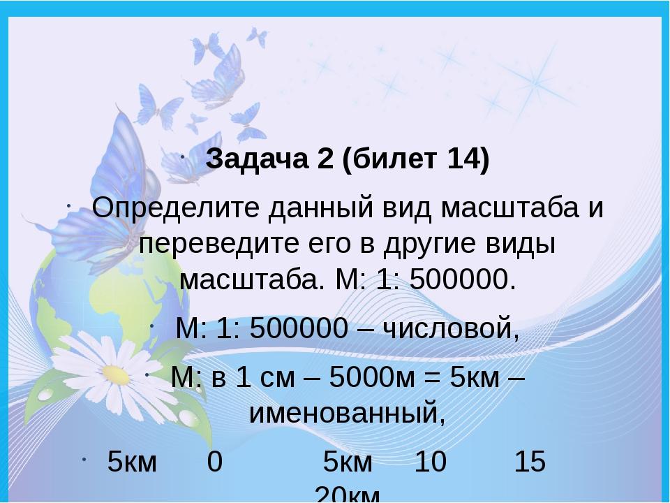 Задача 2 (билет 14) Определите данный вид масштаба и переведите его в другие...