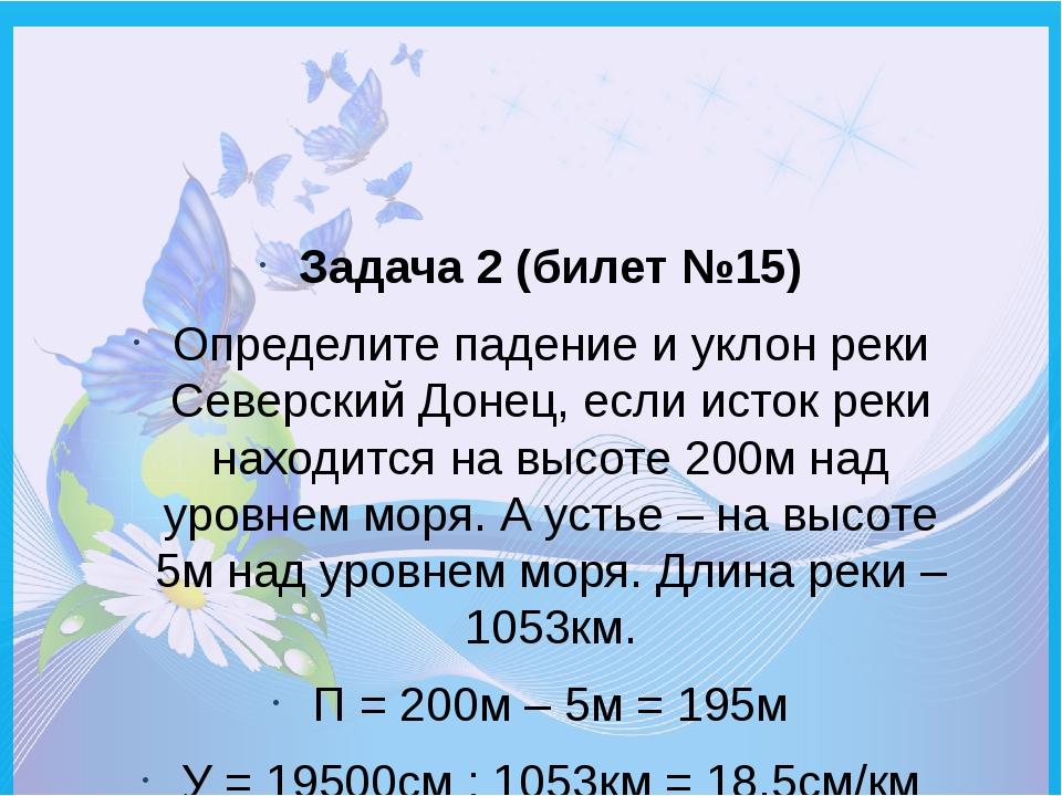 Задача 2 (билет №15) Определите падение и уклон реки Северский Донец, если ис...