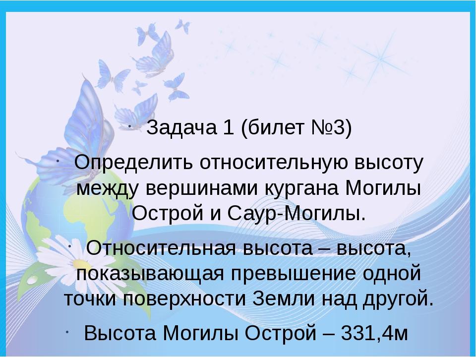 Задача 1 (билет №3) Определить относительную высоту между вершинами кургана М...