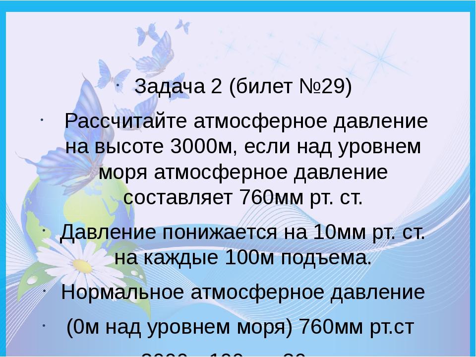 Задача 2 (билет №29) Рассчитайте атмосферное давление на высоте 3000м, если н...