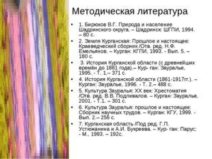 Методическая литература 1. Бирюков В.Г. Природа и население Шадринского округ