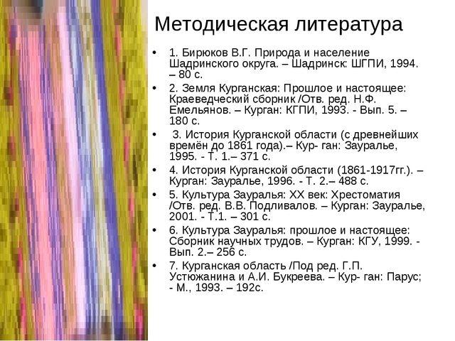 Методическая литература 1. Бирюков В.Г. Природа и население Шадринского округ...