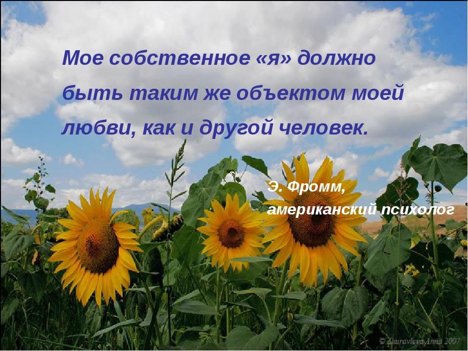 Мое собственное «я» должно быть таким же объектом моей любви, как и другой че...