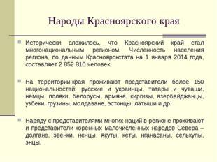 Народы Красноярского края Исторически сложилось, что Красноярский край стал м