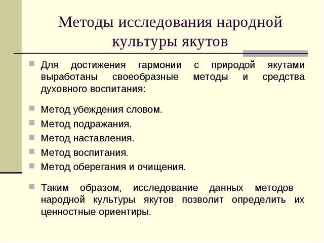 Методы исследования народной культуры якутов Для достижения гармонии с природ...