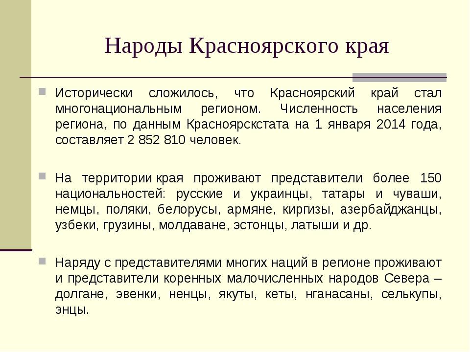 Народы Красноярского края Исторически сложилось, что Красноярский край стал м...