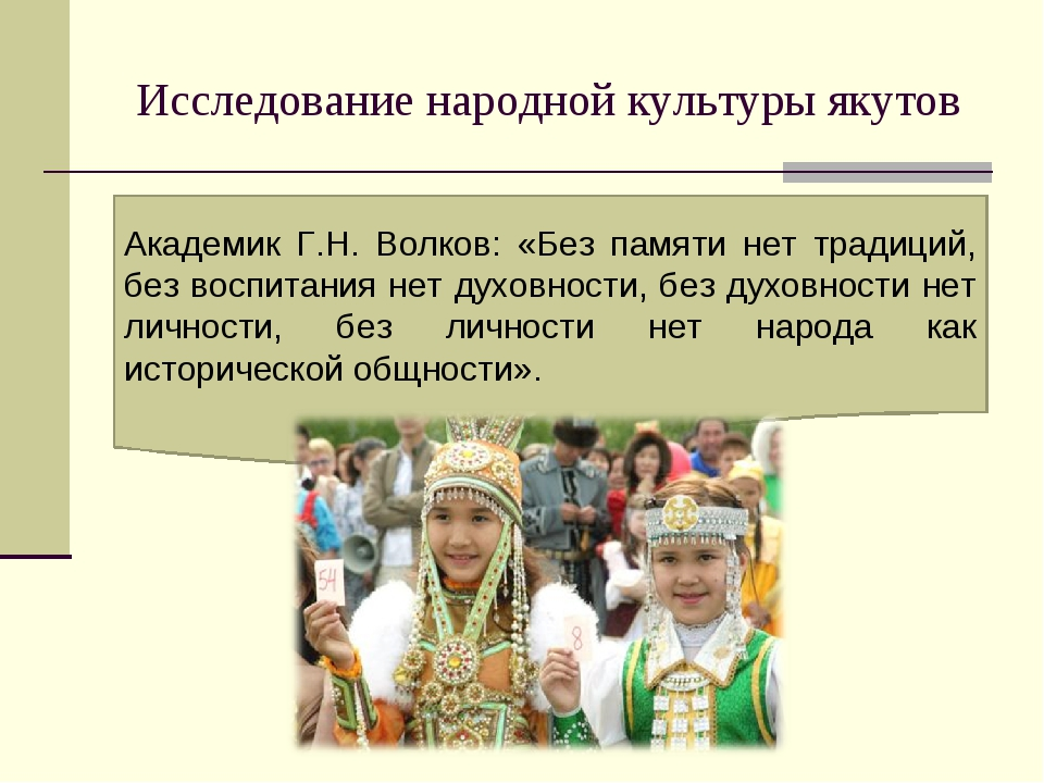 Исследование народной культуры якутов Академик Г.Н. Волков: «Без памяти нет т...