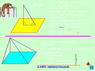 AB = d sin60°= d√3/2. ОТВЕТ: ВМ = d/2,AB = d√3/2. (т. о 3-х ) => АМ  AD А М